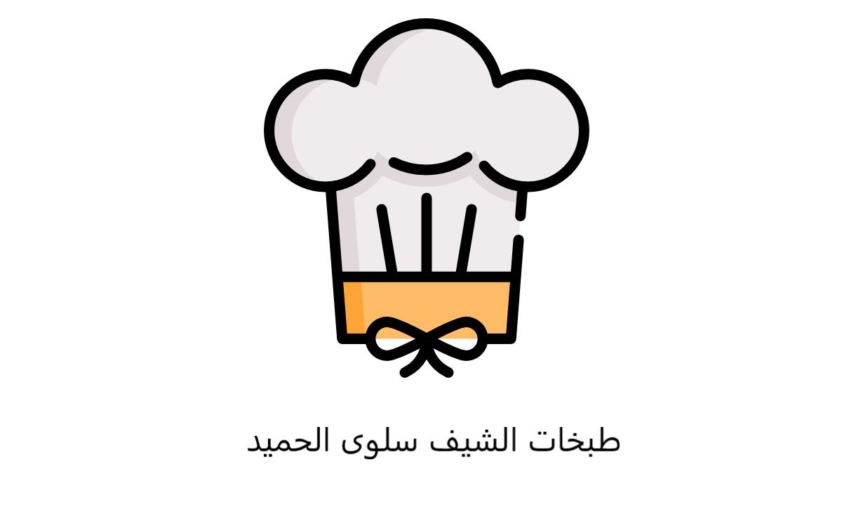 طبخات الشيف سلوى الحميد